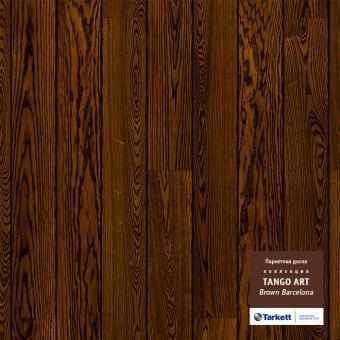 Паркетная доска Tarkett Tango Art Браун Барселона Br Mab (2215*164*14мм)