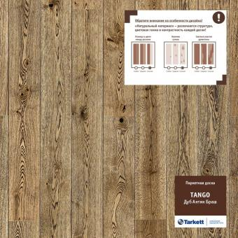 Паркетная доска Tarkett Tango Oak Antique Br Mab Pl