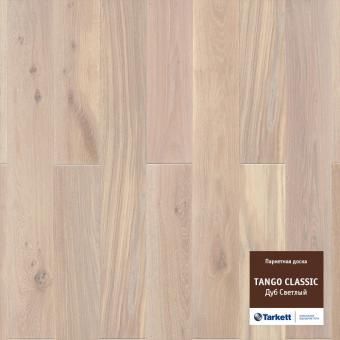 Паркетная доска Tarkett Tango Classic Oak Bright