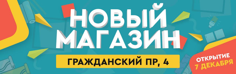 Гражданский пр., дом 4