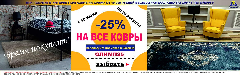 СКИДКА НА КОВРЫ 25%