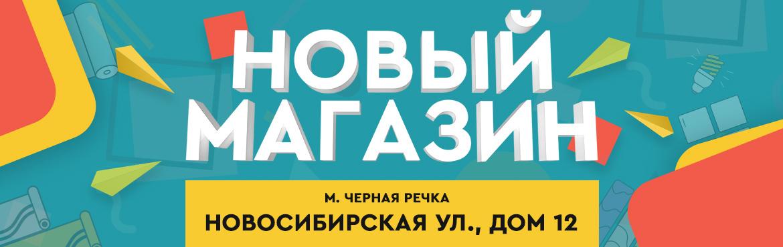 Новосибирская 12