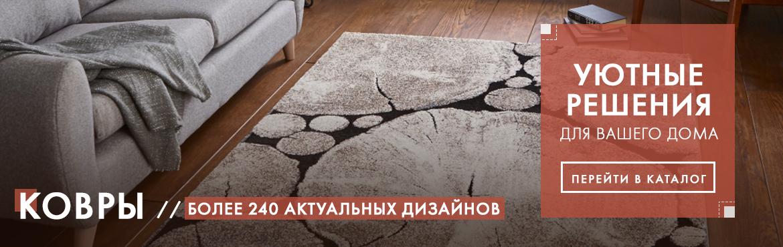 Каталог ковров