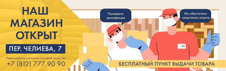 Открыт магазин на Челиева