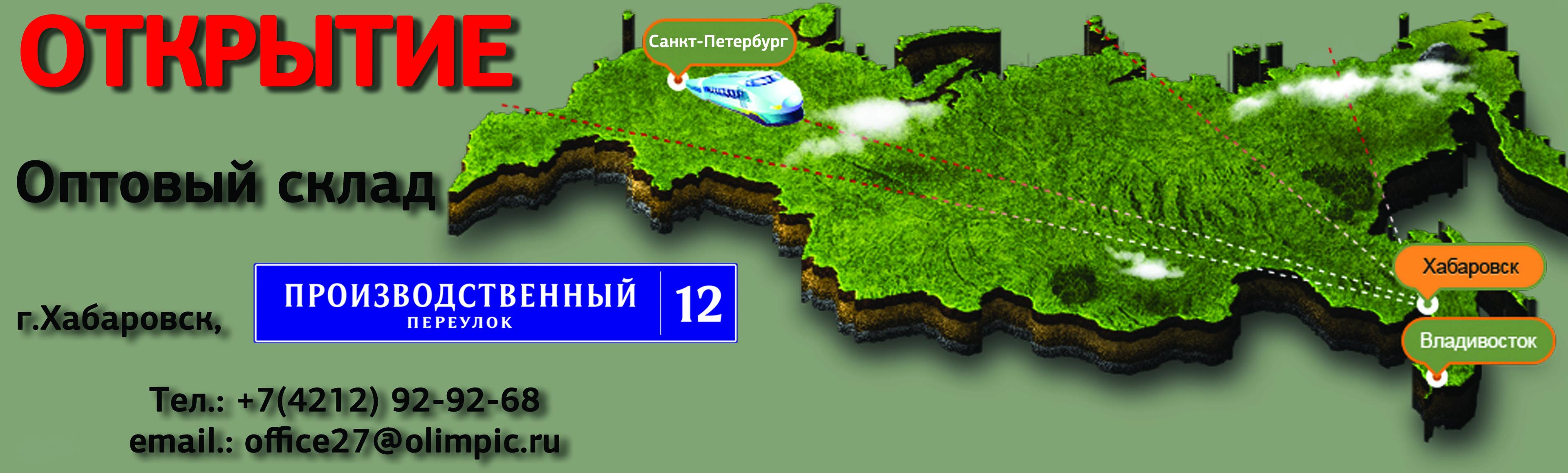 Открытие склада Хабаровск